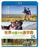 世界の果ての通学路 Blu-ray