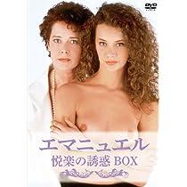 エマニュエル 悦楽の誘惑BOX [DVD]