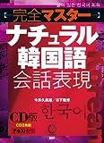 CD版 完全マスターナチュラル韓国語会話表現 (<CD>)