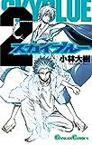 スカイブルー 2巻 (デジタル版ガンガンコミックス)