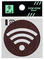 光 プレート ウッドライクマットシリーズ 「 Wi-Fiマーク 」 ウォールナット 直径約5×厚さ0.2cm