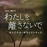 TBS系 金曜ドラマ「わたしを離さないで」オリジナル・サウンドトラック