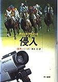 侵入 (Hayakawa Novels―競馬シリーズ)