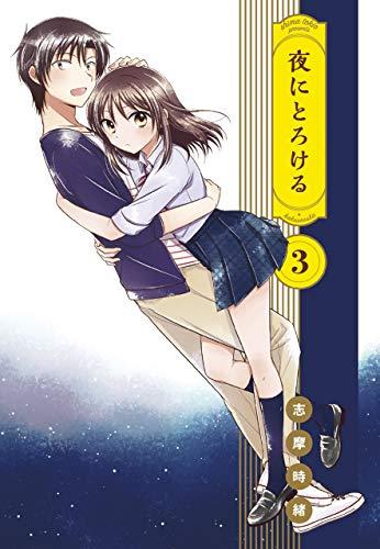 夜にとろける 3 (楽園コミックス)