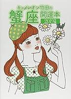 キャメレオン竹田の蟹座開運本 2019年版