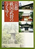 <title>#4: 京都・戦国武将の寺をゆく</title>