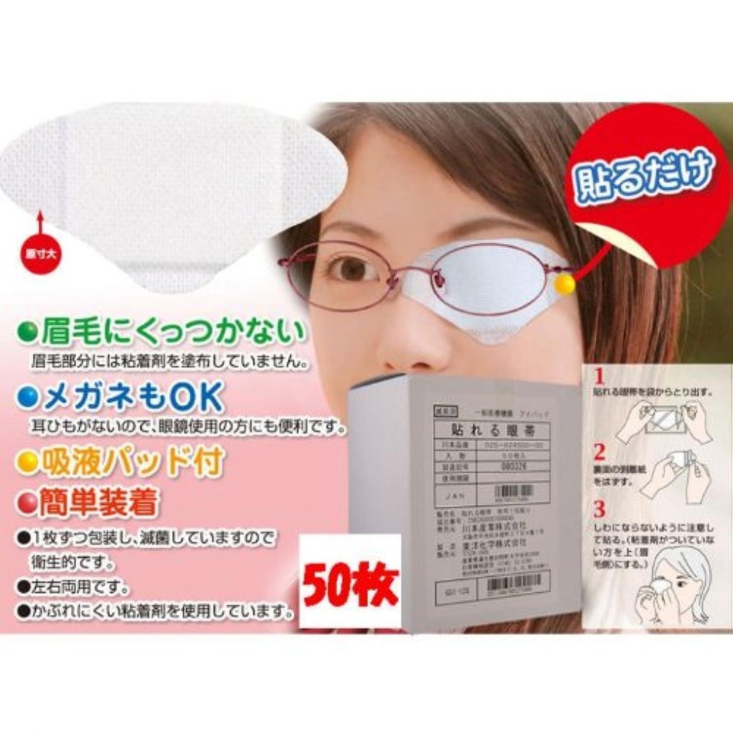 無意識トランペット軸眉毛にくっつかない!メガネもOK!耳ひもがないので、眼鏡使用の方にも便利!眉毛部分には粘着剤を塗布していません!貼れる眼帯 50枚入