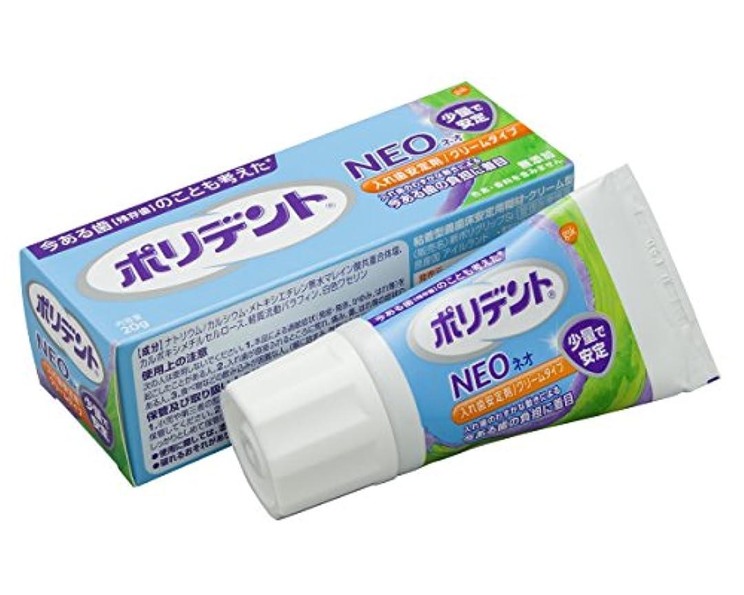 闇単独で作曲するポリデントNEO 入れ歯安定剤(今ある歯(残存歯)のことも考えた) 20g