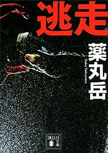 逃走 (講談社文庫)