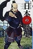学習まんが NEW日本の歴史06 戦国時代から天下統一へ (学研まんが NEW日本の歴史)