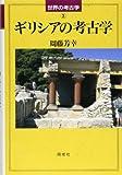 ギリシアの考古学 (世界の考古学)