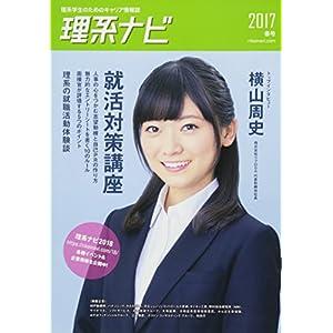 理系ナビ(2017春号/就職活動特集) ※2018年卒業予定者向け