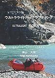 モンベル ULTRALIGHT PACKRAFTING - 日本の川をパックラフトで旅する (MyISBN - デザインエッグ社)