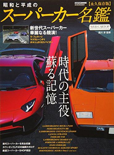 昭和と平成のスーパーカー名鑑 (カートップムック)