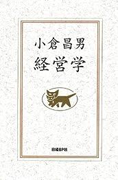 小倉昌男 経営学の書影