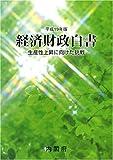 経済財政白書 平成19年版 (2007)