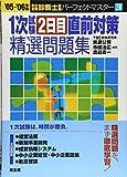 1次試験2日目直前対策精選問題集〈'05‐'06年版〉 (中小企業診断士試験パーフェクトマスター)