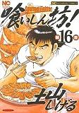 喰いしん坊! 16 (ニチブンコミックス)
