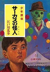江戸川乱歩・少年探偵シリーズ 6巻 表紙画像