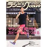ランニングマガジン courir (クリール) 2013年 06月号 [雑誌]