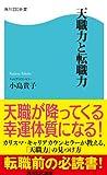 天職力と転職力<天職力と転職力> (角川SSC新書)