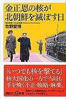 金正恩 暗殺に関連した画像-05