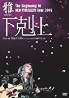 The Beginning Of NEO VISUALIZM Tour 2007 「下克上」 Live at 渋谷公会堂(C.C.Lemon Hall) 2007/12/25 [DVD]()