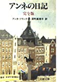 完全版 アンネの日記 (文春文庫)