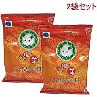 小肥羊 辣湯 2袋セット 辛口 火鍋底料 しゃぶしゃぶ用 中華食材 235g×2 火鍋の素