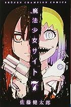 魔法少女サイト 第07巻