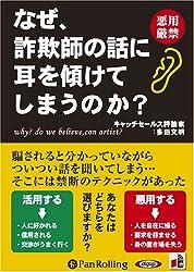 [オーディオブックCD] なぜ、詐欺師の話に耳を傾けてしまうのか? (<CD>)