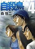 自殺島 4―サバイバル極限ドラマ (ジェッツコミックス)