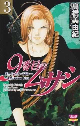 9番目のムサシミッション・ブルー 3 (ボニータコミックス)の詳細を見る