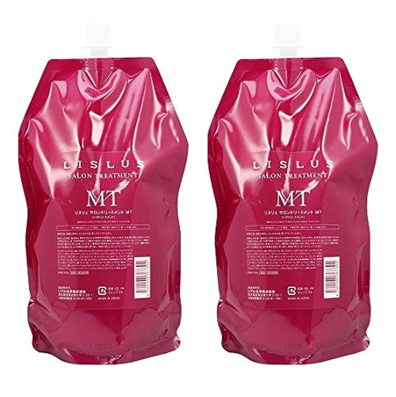 動脈そしてコンデンサー【2本セット】 リアル化学 リスリュ サロントリートメント MT 900g