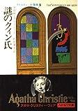 謎のクィン氏 (ハヤカワ・ミステリ文庫 1-39 クリスティー短編集 5)