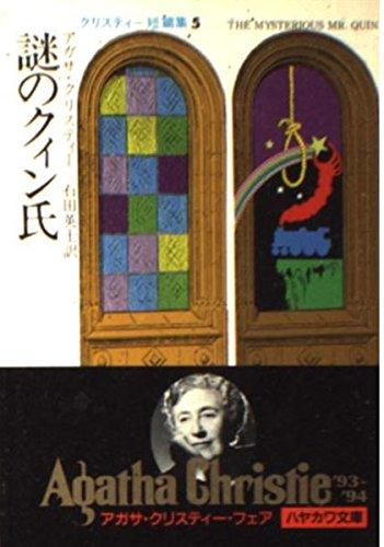 謎のクィン氏 (ハヤカワ・ミステリ文庫 1-39 クリスティー短編集 5)の詳細を見る