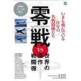 零戦 VS 世界の傑作戦闘機 ([バラエティ])