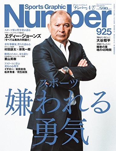 Number(ナンバー)925号 スポーツ 嫌われる勇気 (Sports Graphic Number(スポーツ・グラフィック ナンバー))