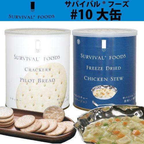 25年保存可能【サバイバルフーズ】大缶 クラッカー+チキンシチュー(2缶セット・20食相当/アメリカ製)