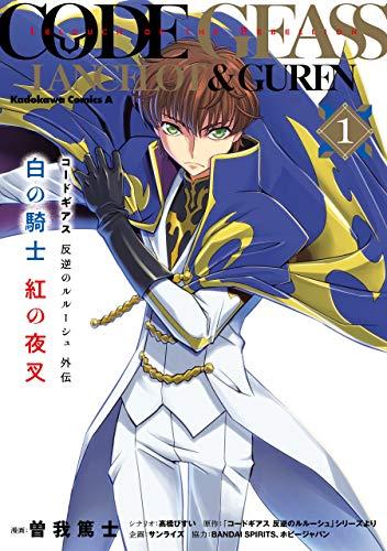コードギアス 反逆のルルーシュ外伝 白の騎士 紅の夜叉(1) (角川コミックス・エース)
