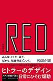 「RED ヒトラーのデザイン」販売ページヘ