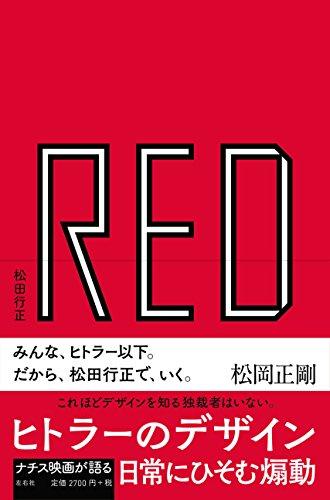 RED ヒトラーのデザインの詳細を見る
