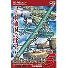 ミリタリーエアクラフトシリーズ BigBird Vol.5 上巻 枢軸国の野望 BOX