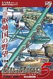 アルジャーノンプロダクト ミリタリーエアクラフトシリーズ BigBird Vol.5 上巻 枢軸国の野望 BOX