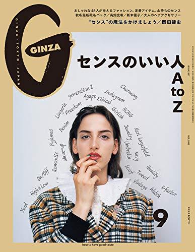 GINZA(ギンザ) 2019年 9月号 [センスのいい人AtoZ] [雑誌]