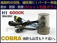 〓自信品質〓COBRA製◆交換補修用HIDバルブH1 35W 6000K