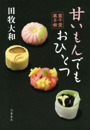 甘いもんでもおひとつ 藍千堂菓子噺の詳細を見る