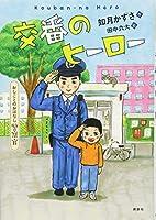 おしごとのおはなし 警察官 交番のヒーロー (シリーズおしごとのおはなし)