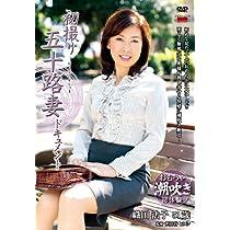初撮り五十路妻ドキュメント JRZD-327 [DVD]