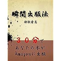 Amazon.co.jp: 仲秋素志: 本